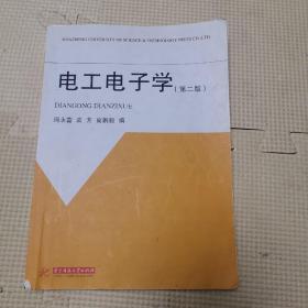 电工电子学(第2版)