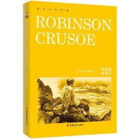 鲁滨逊漂流记 英文全本典藏 ROBINSON CRUSOE 世界经典小说名著外国英语畅销阅读书籍成人青少年版读物 鲁滨逊漂流记全英文小说