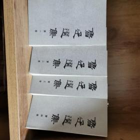 鲁迅选集,共4卷