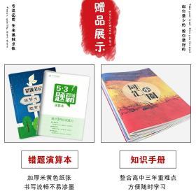 五三 同学教材分层讲练 高中生物 必修3 人教版 曲一线科学备考(2018)
