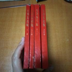 红皮毛选1一4卷