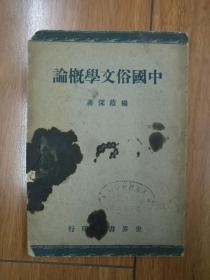 民国35年初版 《中国俗文学概论》 杨荫深 著 世界书局