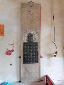 【碑帖老拓片】吕仙翁百字碑——大纯阳万寿宫刻石。芯76/34