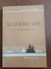 化工设备制造与吊装 中国石化出版社