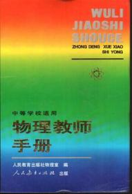 物理教师手册(中等学校适用)   人民教育出版社物理室编  人民教育出版社