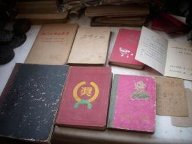 六十年代-原郑州七中退休老教师【李培亭】工作笔记本6册合售。有2册写满!另4册都写了数页
