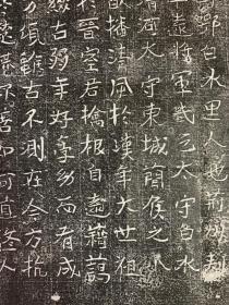 北魏张祚墓志铭拓片,尺寸47.47石刻于神龟二年,保真保原拓。