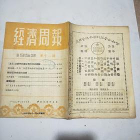 经济周报 1952年第12期(馆藏)