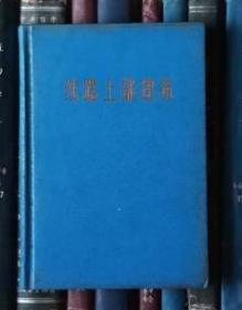 铁路技术施工手册(第四册):线路上部建筑【精装】