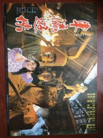 电影海报:东瀛游侠(一开) 福建电影制片厂,以图片为准