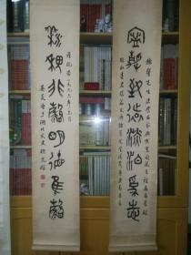 晏炎吾篆书八言联精品,立轴原裱,品好包快递。