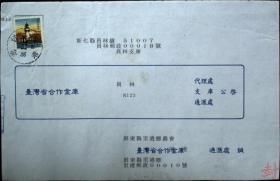 台湾银行封专辑:台湾邮政用品信封,台湾省合作金库里港通汇处,销里港
