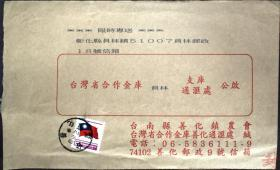 台湾银行封专辑:台湾邮政用品信封,台湾省合作金库善化通汇处,销善化