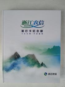 浙江农信银行--银行卡纪念册 52张全套