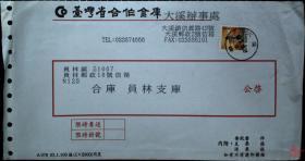 台湾银行封专辑:台湾邮政用品信封,台湾省合作金库大溪办事处,销大溪