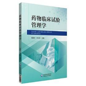 现货-药物临床试验管理学