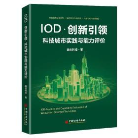 IOD·创新引领