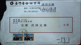 台湾银行封专辑:台湾邮政用品信封,台湾省合作金库成功通汇处,销台南兴华街,相当少见