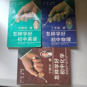 金钥匙丛书:怎样学好初中英语、怎样学好初中物理、怎样学好初中化学