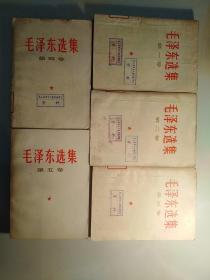 毛泽东选集 (全五册)