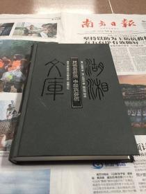 湖湘文库:刘锦棠奏稿·李续宾奏疏(正版,一版一印,未阅)