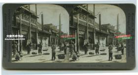 清末民国时期立体照片----清代北京街头荣昌茶叶店,装修的精美让人瞠目, 附近还有徽州龙源号茶庄冲天式招幡,上书发售诸省名茶,这条街茶叶店云集。