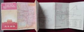 文革地图【北京地图】