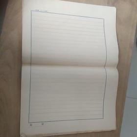 侵华日军陆军用稿纸 16张 小八开