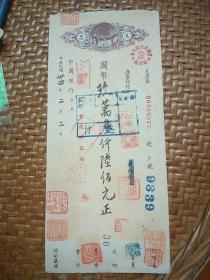 民国票证:中国银行重庆支行支票一张