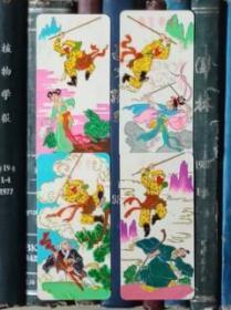 年历片-1978年:孙悟空三打白骨精【一套四张】