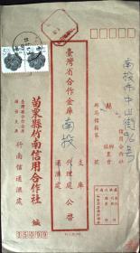 台湾银行封专辑:台湾邮政用品信封,台湾省合作金库竹南信通汇处,销贴票又销邮资已付戳,少见