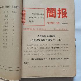 文革简报,内有政策通报,案件审理,时事资料合订本一册
