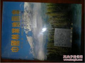 中国林业地图集/+