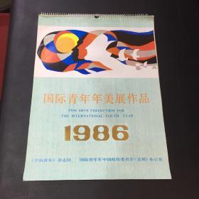 挂历 1986国际青年年美展作品【详见照片 品相自鉴】