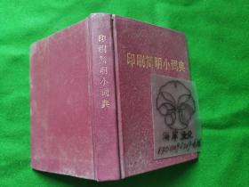 印刷简明小词典