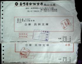 台湾银行封专辑:台湾邮政用品信封,台湾省合作金库凤山支库,销凤山邮资已付戳,按顺序发