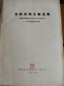 华南地理文献选集——吴尚时教授诞辰80周年学术纪念专号