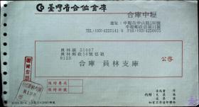 台湾银行封专辑:台湾邮政用品信封,台湾省合作金库合库中坜,