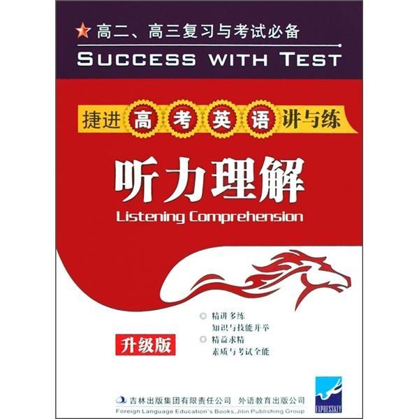 捷进高考英语讲与练:听力理解(升级版)