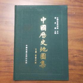 中国历史地图集 第三册 三国西晋时期