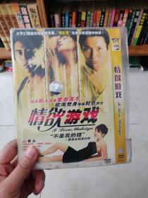 情欲游戏DVD
