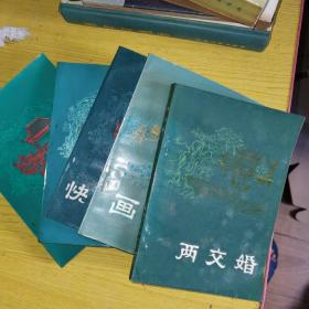明末清初小说选刊6册合售:白圭志+快心编(上中下)+画图缘+两交婚
