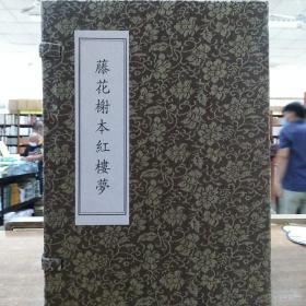 预售:藤花榭嘉庆二十五年刻本《红楼梦》