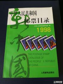 《新中国邮票目录》
