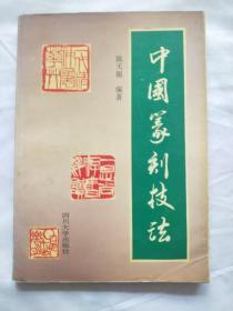 中国篆刻技法