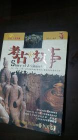 考古的故事(中国卷)/彩色人文故事