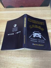 《中国司机实用地图册》新e6