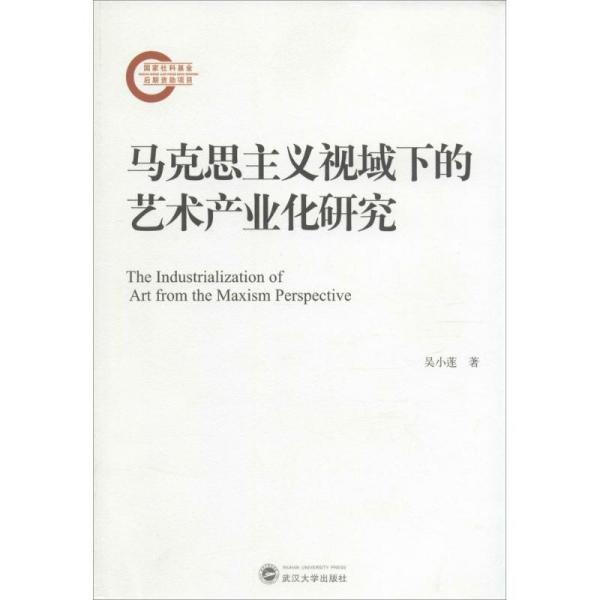 马克思主义视域下的艺术产业化研究