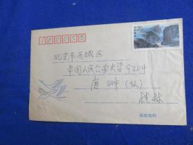 瞿塘峡(未盖销封)