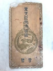 《奉天故宫博物馆》要览 一册全